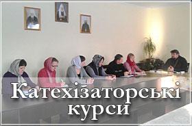 БОГОСЛОВСЬКІ КУРСИ - БАНЕР