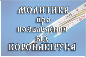 МОЛИТВА проти коронавірусу - БАНЕР